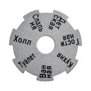 Информационный диск для распределительных коллекторов