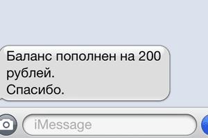 Спасибо за отзыв. Ваш баланс пополнен на 200 рублей