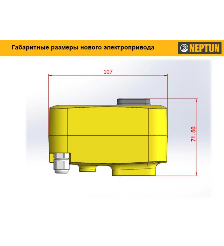 """Neptun Profi 12В ½""""   Шаровой кран с электроприводом"""